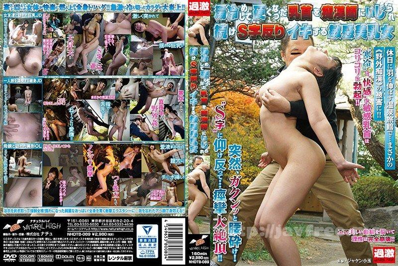 [HD][ZNN-001] 強姦記録。OL3名の膣内暴行中出し映像110分。 - image NHDTB-089 on http://javcc.com