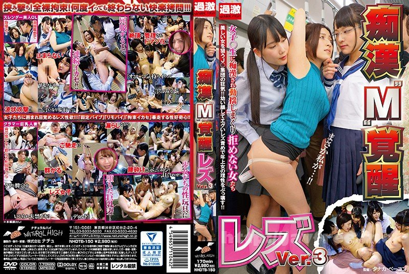 [HD][NHDTB-150] 痴漢'M'覚醒 レズVer.3 - image NHDTB-150 on https://javfree.me