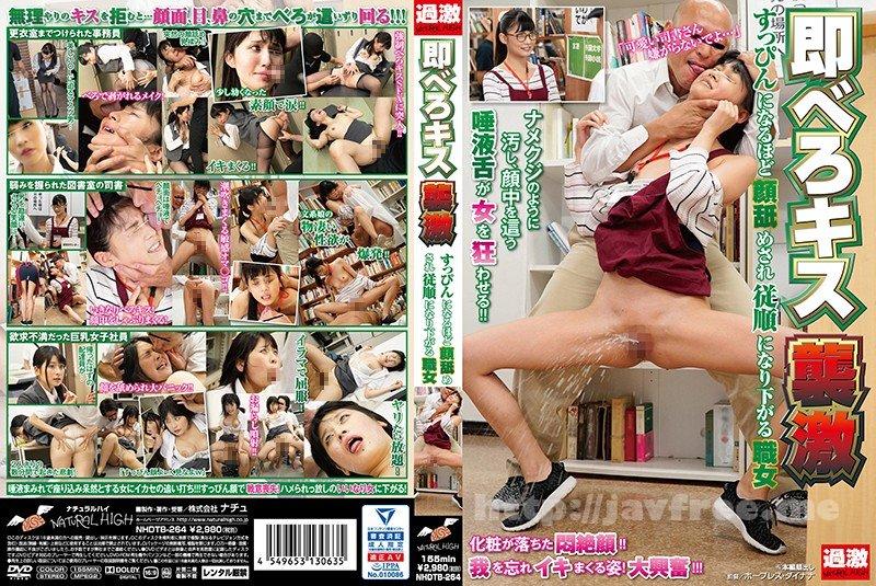 [HD][NHDTB-264] 即べろキス襲激 すっぴんになるほど顔舐めされ従順になり下がる職女