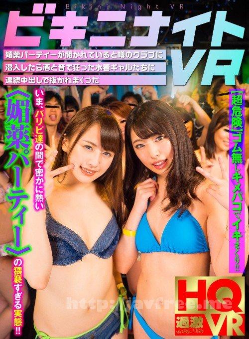 [NHVR-046] 【VR】ビキニナイトVR 媚薬パーティーが開かれていると噂のクラブに潜入したら酒と音で狂った水着ギャルたちに連続中出しで抜かれまくった - image NHVR-046-1 on /