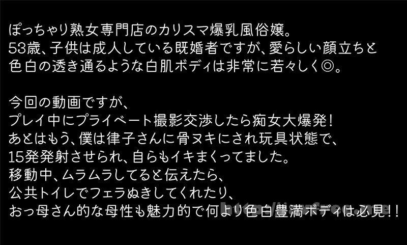 [NINE-051] 日本で一番ドスケベなおデブさん認定!ぽっちゃり熟女専門店のカリスマ爆乳風俗嬢、痴女りまくり15発射させるプライベート動画公開します。律子(53歳) - image NINE-051-1 on https://javfree.me
