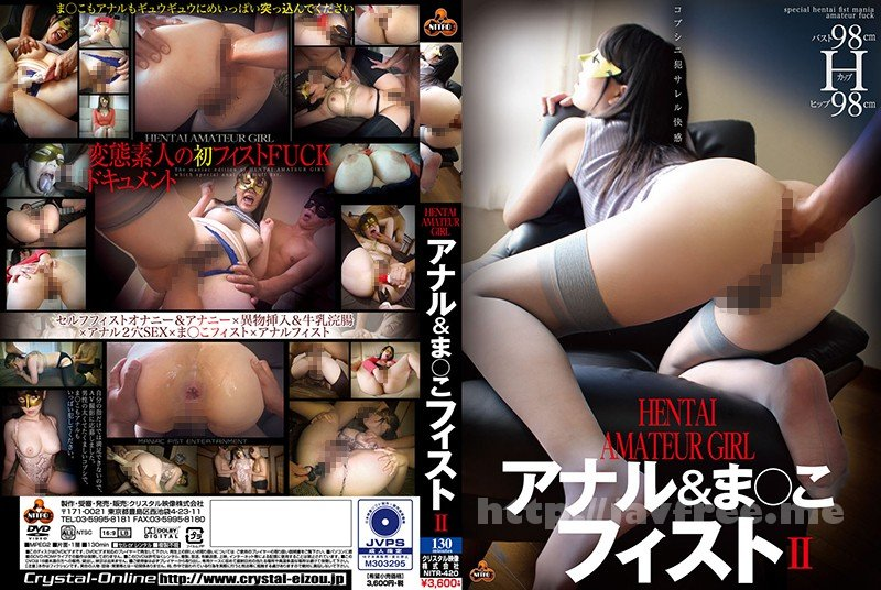 [HD][NITR-420] HENTAI AMATEUR GIRL アナル&ま○こフィスト II