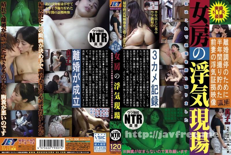 [NKTV 006] 実録NTR盗撮 女房の浮気現場 離婚調停のために半年間撮り貯めた前妻の浮気証拠映像3カメ記録 NKTV