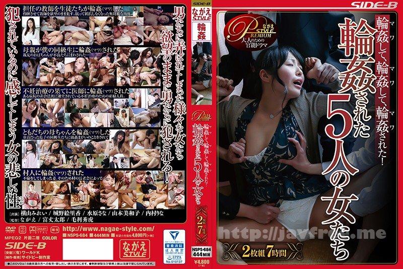 [HD][NSPS-684] 輪姦(マワ)して、輪姦(マワ)して、輪姦(マワ)された! 輪姦された5人の女たち - image NSPS-684 on http://javcc.com