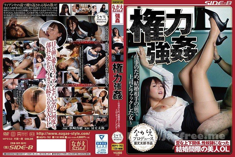 [HD][NSPS-782] 権力強姦 ~仕事のため、結婚相手の前で上司とファックした女~ 浜崎真緒