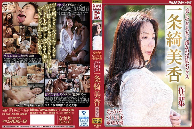 [HD][NSPS-785] ながえSTYLE厳選女優 美しすぎる五十路女の淫乱セックス 一条綺美香 作品集