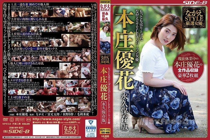 [HD][NSPS-815] ながえSTYLE厳選女優 もっとも売り上げたながえSTYLEナンバーワン女優 本庄優花 永久保存版