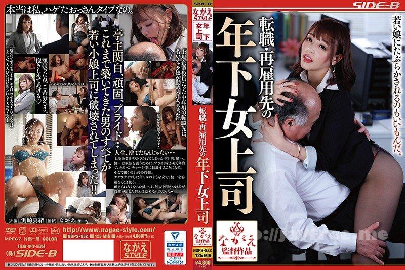 [HD][NSPS-852] 転職・再雇用先の年下女上司 浜崎真緒
