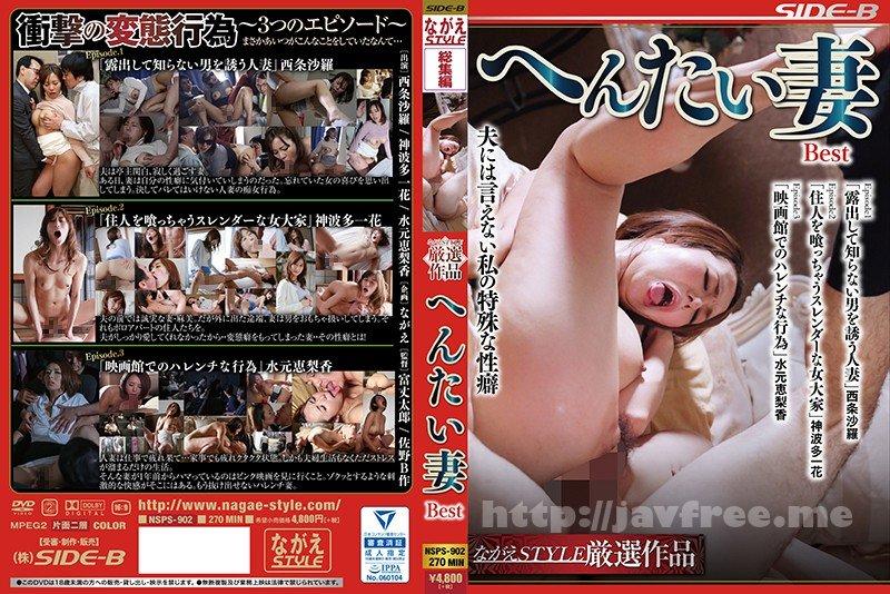 [HD][NSPS-902] へんたい妻 Best/><span></span><p>Please buy extmatrix Premium to download  <a href=