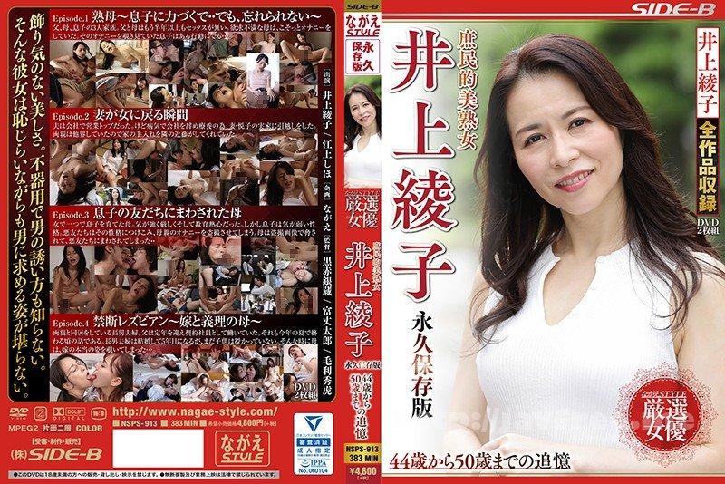 [HD][NSPS-913] 庶民的美熟女 井上綾子 永久保存版