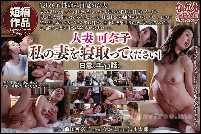 [HD][NSSTH-045] 人妻 可奈子 私の妻を寝取ってください! 前田可奈子 - image NSSTH-045 on https://javfree.me