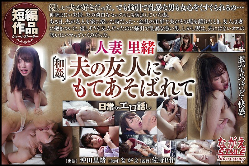 [HD][NSSTH-046] 人妻 里緒 和姦 夫の友人にもてあそばれて 沖田里緒
