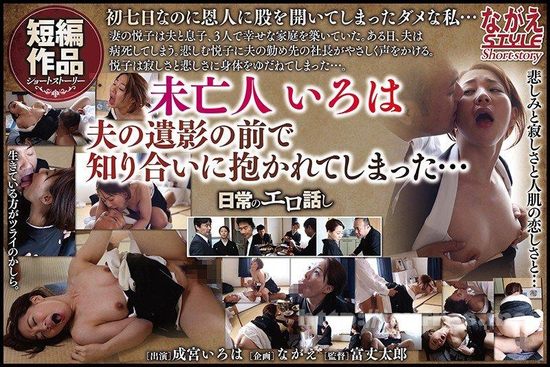 [HD][NSSTL-023] 未亡人 いろは 夫の遺影の前で知り合いに抱かれてしまった… 成宮いろは