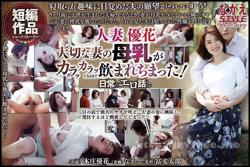 [HD][NSSTL-030] 人妻 優花 大切な妻の母乳がカラッカラッになるまで飲まれちまった! 本庄優花