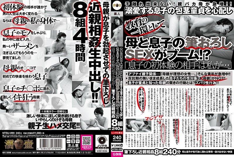 [HD][NTSU-099] 子離れ出来ない!親バカ母が急増!! 溺愛する息子の包茎童貞を心配し教育の一環として母と息子の筆おろしSEXがブーム!?