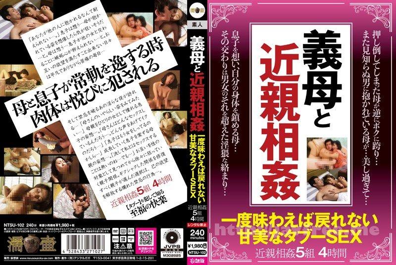[NTSU-102] 義母と近親相姦 一度味わえば戻れない 甘美なタブーSEX - image NTSU-102 on https://javfree.me