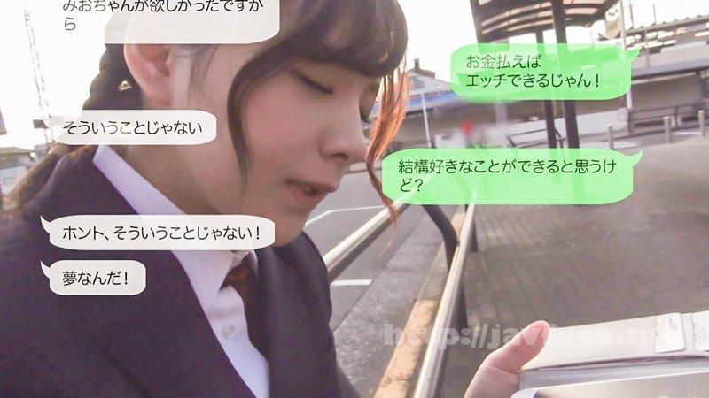 [HD][NTTR-013] 憑依オプション付き 円光少女「ねえおじさん。今から私の体を3時間だけ貸したげるね。」 - image NTTR-013-2 on https://javfree.me