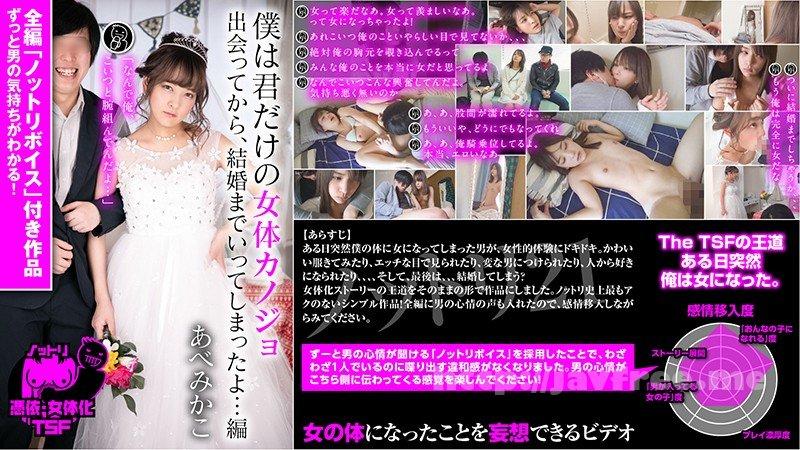 [HD][NTTR-021] 僕は君だけの女体カノジョ 出会ってから、結婚までいってしまったよ…編 あべみかこ - image NTTR-021 on https://javfree.me