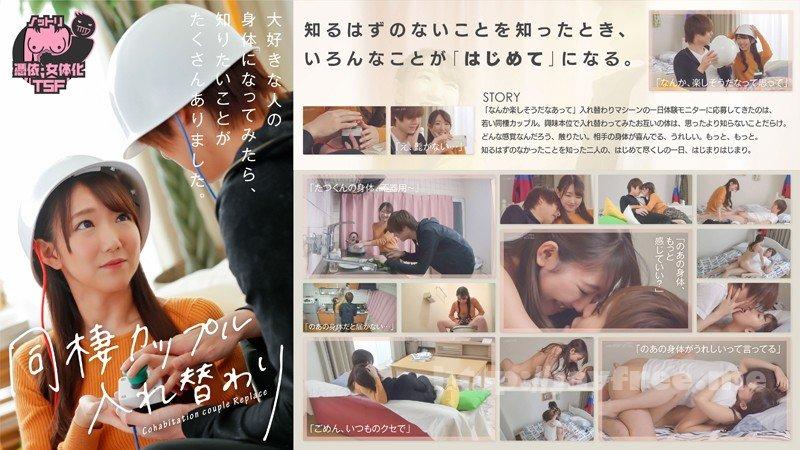 [HD][NTTR-042] 同棲カップル入れ替わり ~大好きな人の身体になってみたら、知りたいことがたくさんありました。~ - image NTTR-042 on https://javfree.me