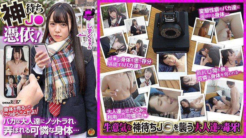 [HD][NTTR-061] 神待ちJ●憑依!身体を売るってこうゆうことだよ!バカな大人達にノットラれ、弄ばれる可憐な身体… 朝日しずく - image NTTR-061 on https://javfree.me
