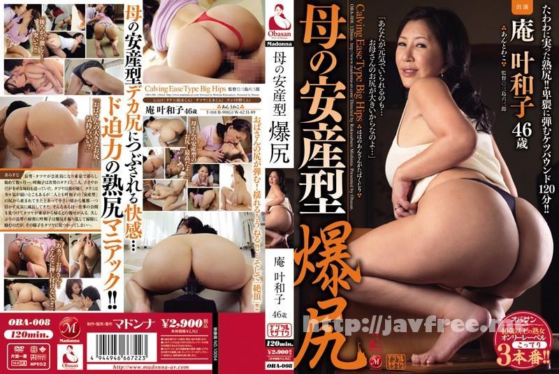 [OBA-008] 母の安産型爆尻 庵叶和子 - image OBA-008 on https://javfree.me