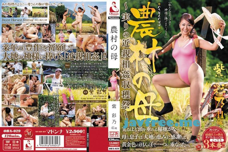 [OBA 029] 農村の母 ~実りの近親相姦収穫祭~ 紫彩乃 紫彩乃 OBA