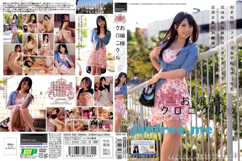 [ODFA-020] お嬢様クロニクル 5 - image ODFA-020 on https://javfree.me