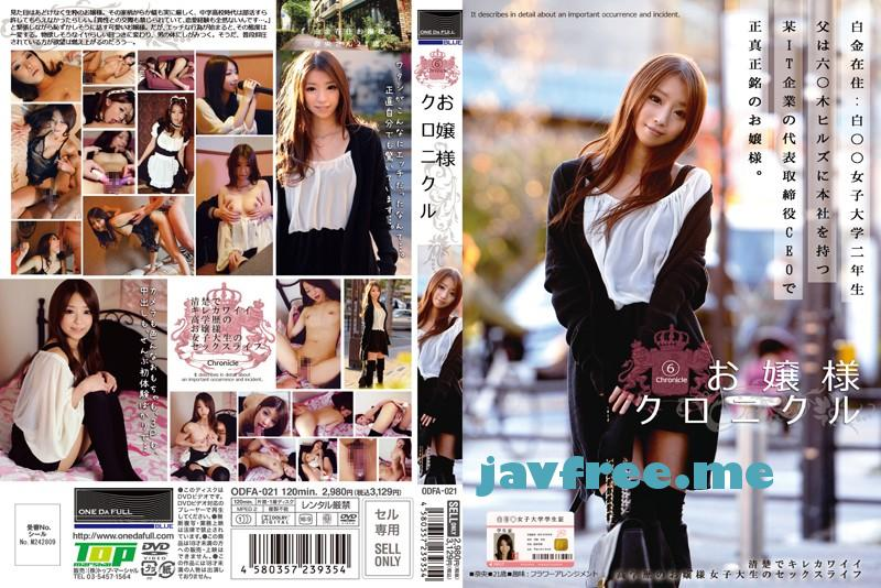 [ODFA-021] お嬢様クロニクル 6 - image ODFA-021 on https://javfree.me