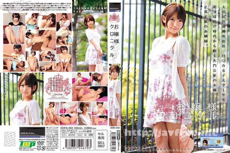 [ODFA-034] お嬢様クロニクル 12 - image ODFA-034 on https://javfree.me