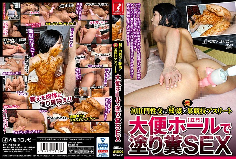 [HD][ODV-496] 大便ホールで塗り糞SEX/><span></span><p>Please buy extmatrix Premium to download 
