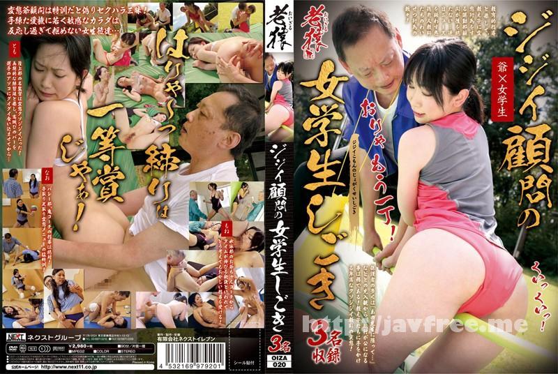 [OIZA 020] ジジイ顧問の女学生しごき 鈴平ナオ 遠藤百音 堀北とも OIZA