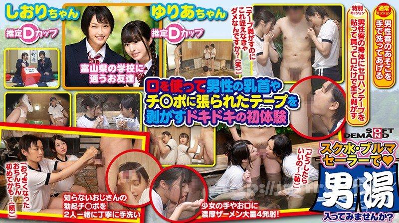 [HD][OKYH-025] ゆりあ・しおり 箱根温泉で見つけた修学旅行中の学生さん 友達と一緒に男湯入ってみませんか?