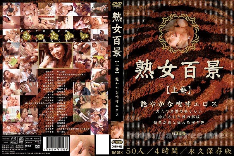 [ONED-955] 熟女百景 【上巻】 艶やかな咆哮エロス - image ONED-955 on https://javfree.me