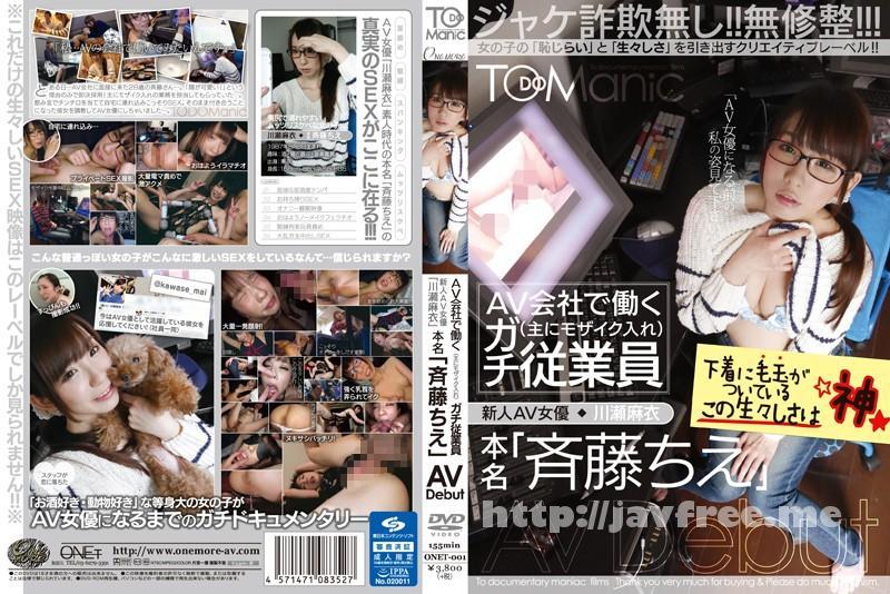 [ONET-001] AV会社で働く(主にモザイク入れ)ガチ従業員新人AV女優「川瀬麻衣」本名「斉藤ちえ」AV Debut - image ONET-001 on https://javfree.me