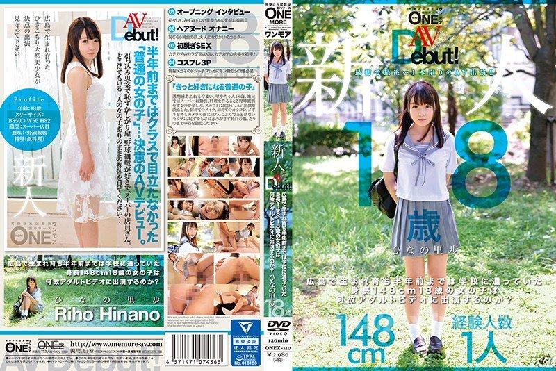 [ONEZ-110] 新人AVDebut! 広島で生まれ育ち半年前までは学校に通っていた身長148cm18歳の女の子は何故アダルトビデオに出演するのか? ひなの里歩 - image ONEZ-110 on https://javfree.me