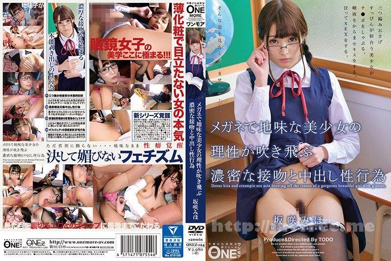 [HD][ONEZ-124] メガネで地味な美少女の理性が吹き飛ぶ濃密な接吻と中出し性行為 坂咲みほ