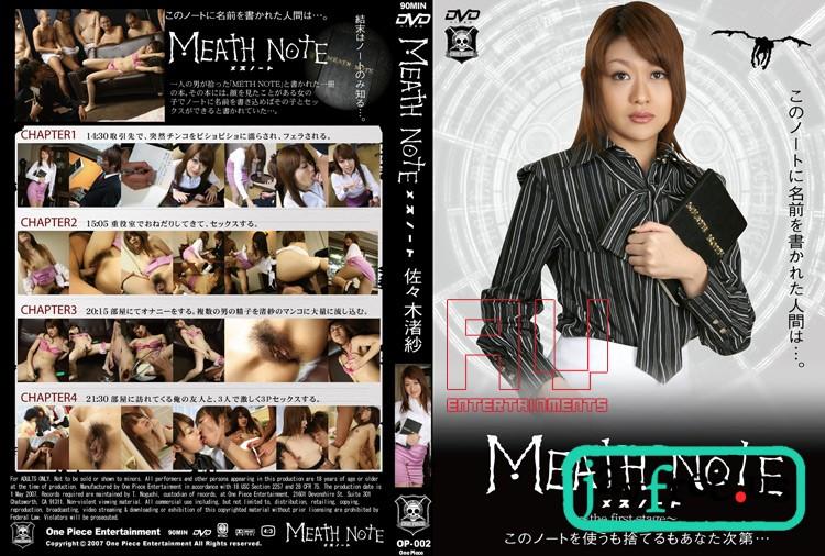 [OP-002] メスノート MEATH NOTE - Nagisa Sasak - image OP-002A on https://javfree.me