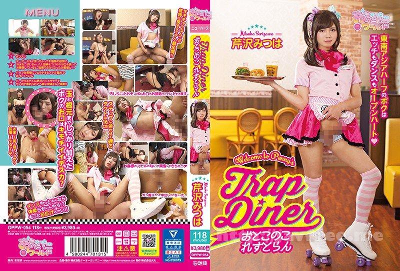 [HD][OPPW-054] Trap Diner おとこのこれすとらん 芹沢みつは
