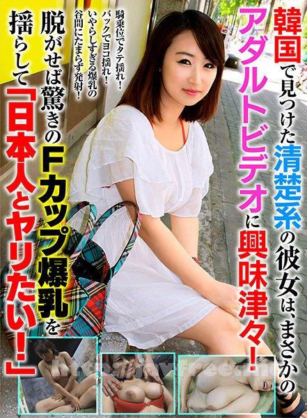 [HD][OSST-013] 韓国で見つけた清楚系の彼女は、まさかのアダルトビデオに興味津々!脱がせば驚きのFカップ爆乳を揺らして「日本人とヤリたい!」 - image OSST-013 on https://javfree.me