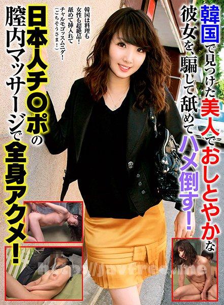 [HD][OSST-017] 韓国で見つけた美人でおしとやかな彼女を、騙して舐めてハメ倒す!日本人チ○ポの膣内マッサージで全身アクメ! - image OSST-017 on https://javfree.me