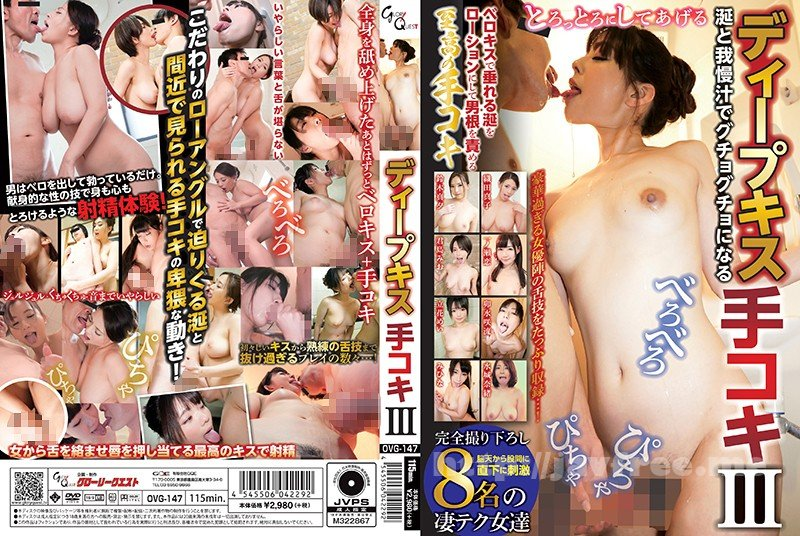 [HD][OVG-147] ディープキス手コキIII - image OVG-147 on https://javfree.me