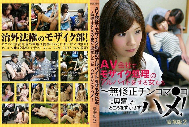 [HD][PARATHD-02351] AV会社でモザイク処理のアルバイトをする女たち豪華版(2)~無●正チンコマ●コに興奮したところをすかさずハメ!