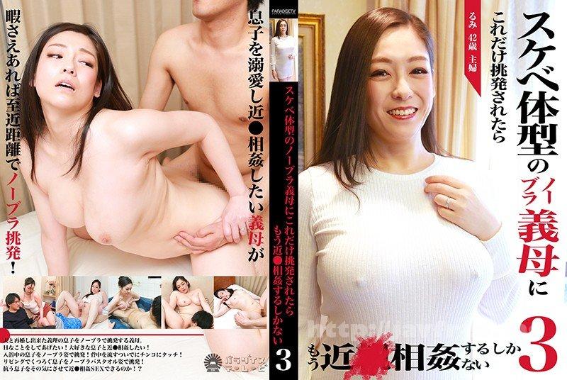 [HD][PARATHD-02406] スケベ体型のノーブラ義母にこれだけ挑発されたらもう近●相姦するしかない(3)