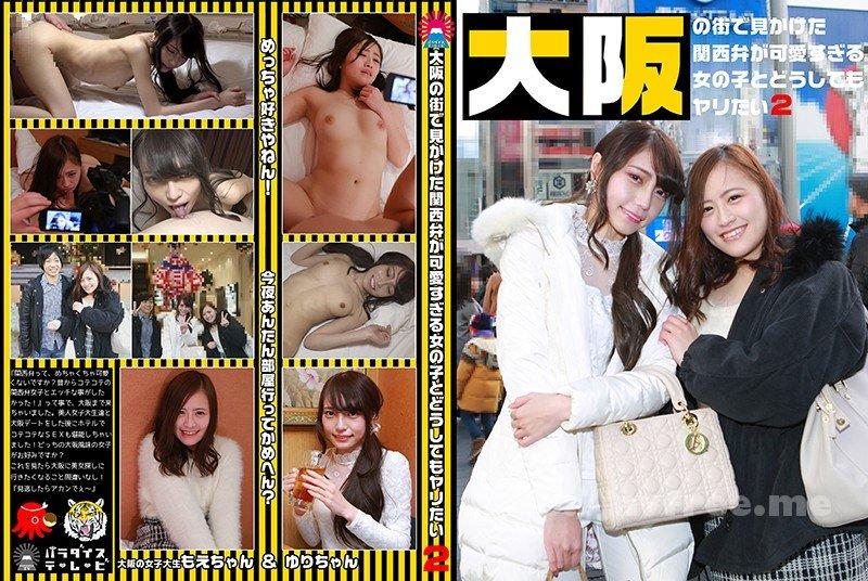 [HD][PARATHD-02438] 大阪の街で見かけた関西弁が可愛すぎる女の子とどうしてもヤリたい(2) - image PARATHD-02438 on https://javfree.me