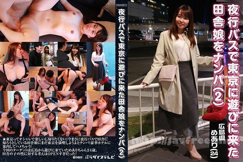 [HD][PARATHD-3096] 夜行バスで東京に遊びに来た田舎娘をナンパ(2)~広島県・めあり(24) - image PARATHD-03096 on https://javfree.me