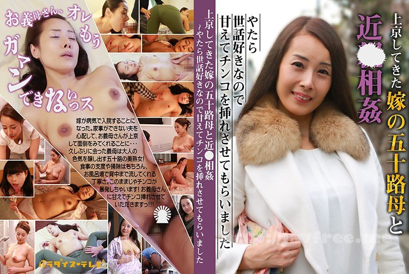 [HD][PARATHD-3008] 上京してきた嫁の五十路母と近●相姦~やたら世話焼きなので甘えてチンコも挿れさせてもらいました - image PARATHD-3008 on https://javfree.me