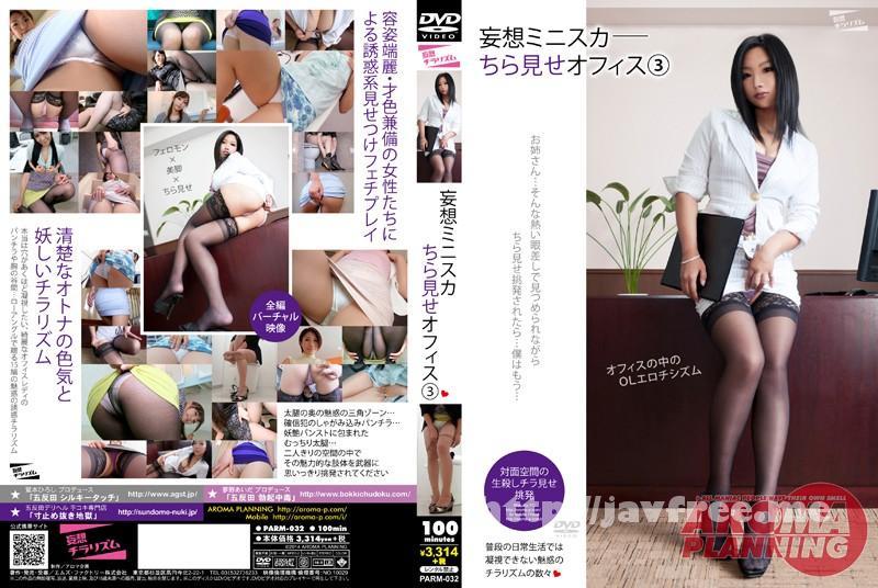 [PARM-032] 妄想ミニスカちら見せオフィス 3 - image PARM-032 on https://javfree.me