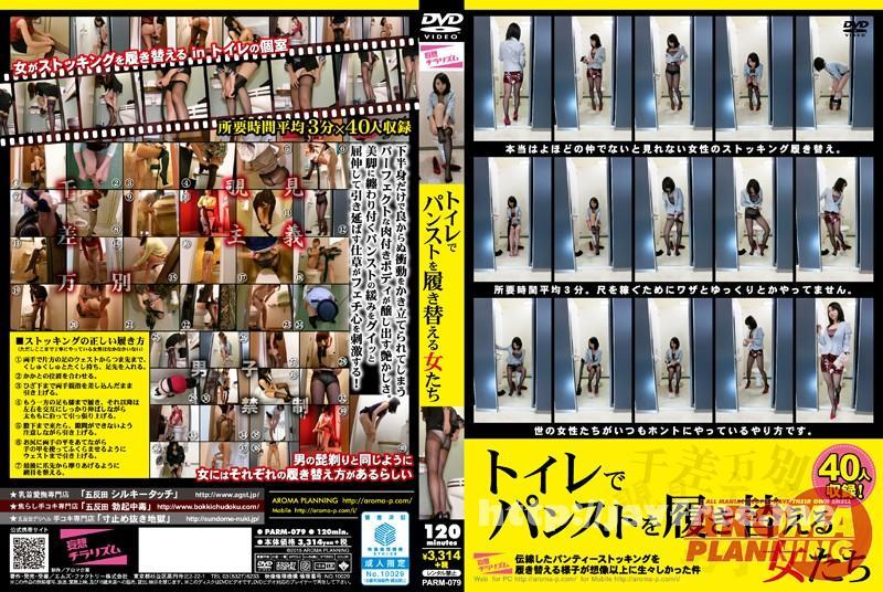[PARM-079] トイレでパンストを履き替える女たち - image PARM-079 on https://javfree.me