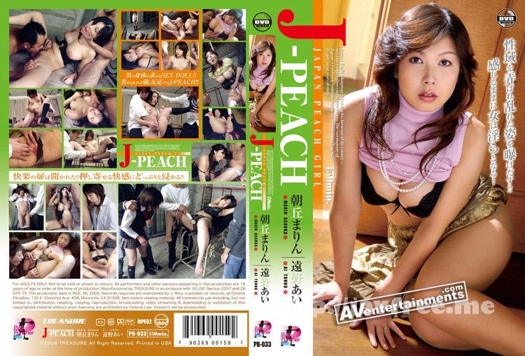 [PB-033] ジャパニーズピーチガール Vol.33 : 朝丘まりん・遠野愛 - image PB-033 on https://javfree.me