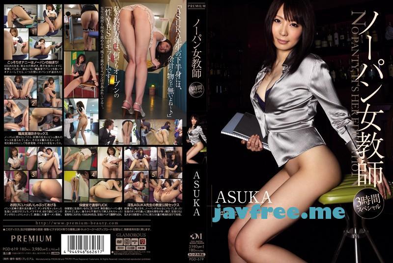 [PGD 619] ノーパン女教師 3時間スペシャル ASUKA PGD Asuka